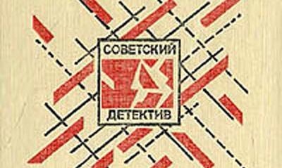 Детектив в СССР
