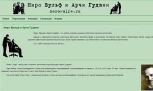 nerowolfe.ru