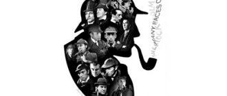 Разоблачение Шерлока Холмса