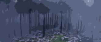 Горький дым