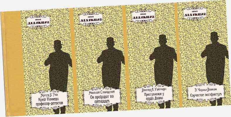 Обложки новых книг из серии Дедукция