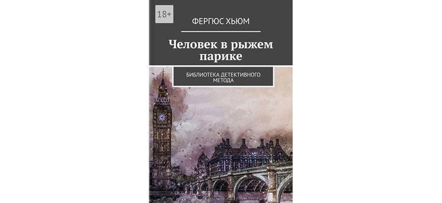 Обложка романа Человек в рыжем парике