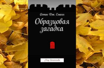 Книга Образцовая загадка на фоне желтых листьев