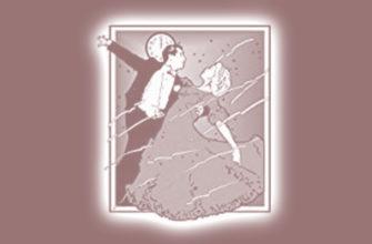 Иллюстрация к третьей главе романа Тайна Анджелины Фруд